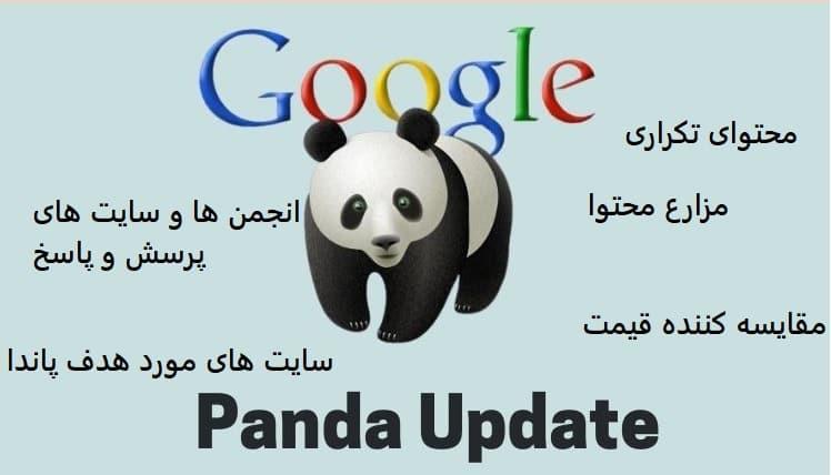 سایتهای مورد هدف پاندا