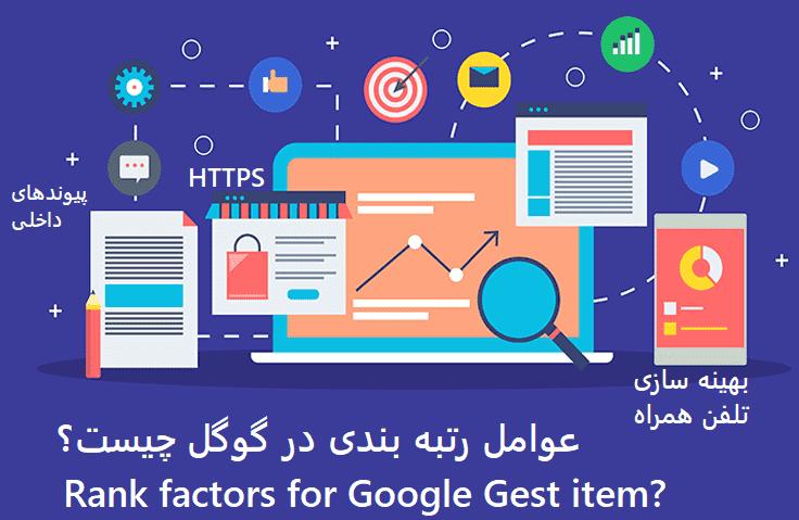 عوامل رتبه بندی در گوگل