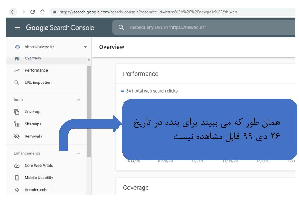 گزارش عملکرد Google News به کنسول جستجوی Google